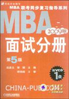 2009版MBA面试分册(第5版)(附1VCD)