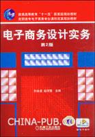 电子商务设计实务(第2版)