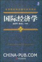国际经济学(china-pub全国首发)