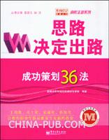 (www.wusong999.com)思路决定出路:成功策划36法