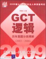 2009硕士学位研究生入学资格考试GCT逻辑历年真题分类精解(2003-2008)