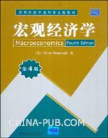 宏观经济学(第4版)(英文影印版)