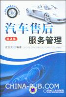 汽车售后服务管理(第2版)