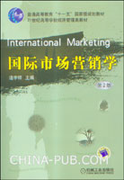 国际市场营销学(第2版)