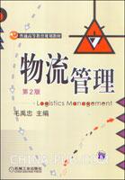 物流管理(第2版)