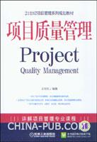 项目质量管理