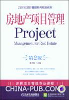 房地产项目管理(第2版)
