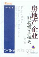房地产企业:财税操作技巧(第2版)