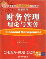 财务管理理论与实务