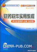 财务软件实用教程(用友ERP-U8.52版)(附光盘)