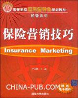 保险营销技巧