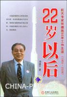 22岁以后:航天专家何德胜50年工作生涯(1958-2008)