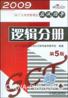 2009GCT入学资格考试应试指导.逻辑分册(第5版)