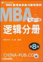 2010版MBA联考同步复习指导系列.逻辑分册(第8版)