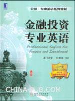 (www.wusong999.com)金融投资专业英语
