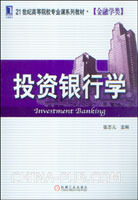 (特价书)投资银行学