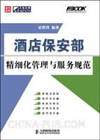 (特价书)酒店保安部精细化管理与服务规范