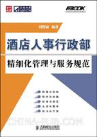 (特价书)酒店人事行政部精细化管理与服务规范