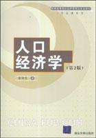 人口经济学(第2版)