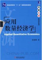 (特价书)应用数量经济学