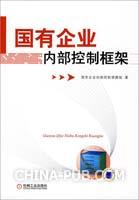 国有企业内部控制框架[按需印刷]