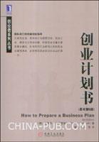 (特价书)创业计划书(原书第5版)