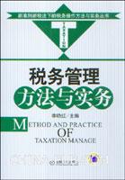 税务管理方法与实务