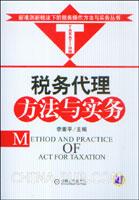 税务代理方法与实务