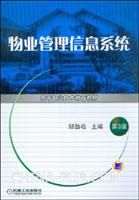 物业管理信息系统(第3版)