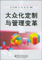 (特价书)大众化定制与管理变革