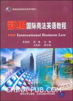新编国际商法英语教程