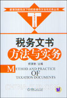 税务文书方法与实务