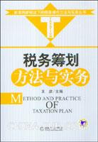 税务筹划方法与实务