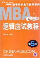 2010版MBA联考同步复习指导系列:逻辑应试教程(第5版)