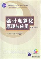 会计电算化原理与应用(第2版)