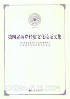 第四届两岸经贸文化论坛文集