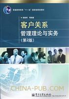 (特价书)客户关系管理理论与实务(第2版)