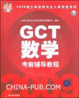 2009GCT数学考前辅导教程(附光盘)
