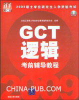 2009GCT逻辑考前辅导教程(附光盘)