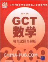 2009GCT数学模拟试题与解析