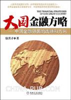 大国金融方略:中国金融强国的战略和方向[按需印刷]