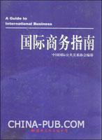 [特价书]国际商务指南