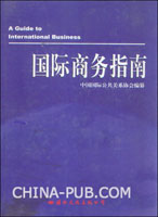 [www.wusong999.com]国际商务指南