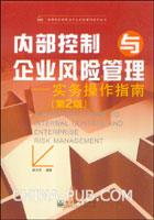 (特价书)内部控制与企业风险管理:实务操作指南(第2版)