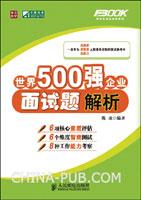 (特价书)世界500强企业面试题解析