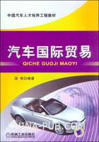 汽车国际贸易