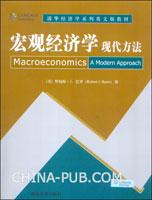 宏观经济学现代方法(英文影印版)