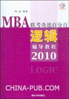 2010MBA联考奇迹百分百逻辑辅导教程
