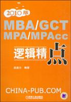 2010版MBA/GCT/MPA/MPAcc逻辑精点