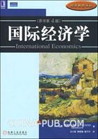 (特价书)国际经济学(原书第4版)
